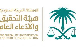 هيئة التحقيق والادعاء العام تعلن عن مواعيد المقابلات الشخصية لفرص التوظيف