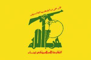 حزب الله اللبناني في بيان رسمي يدين تفجيرات المدينة المنورة