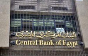 البنك المركزي المصري يبرر طباعته للأوراق النقدية