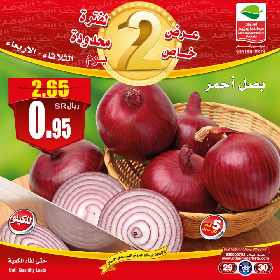 عروض أسواق عبد الله العثيم
