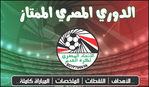 جدول ترتيب الدوري المصري الممتاز عبور لاند بعد إنطلاقة الجولة 12 ، الأهلي متصدرا كالعادة والزمالك بعيد وصراع القاع مشتعل