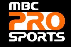 تردد قناة ام بي سي برو سبورت MBC PRO SPORTS الجديد 2017 وكيفية تركيب التردد الصحيح لمتابعة مباريات دوري جميل على مختلف الرسيفرات