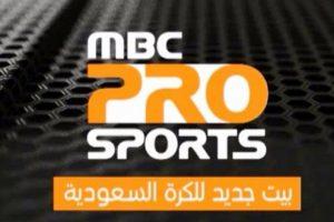 تردد قناة ام بي سي برو سبورت 1438 ، أضبط تردد MBC PRO SPORTS على الرسيفر مع شرح بالفيديو قبل مباراة الإتحاد  وأتلتيكو مدريد اليوم