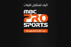 تردد قناة ام بي سي برو سبورت الرياضية السعودية التي تنقل مباريات الدوري السعودي كاملاMBC PRO SPORTS بيت الكرة السعودية