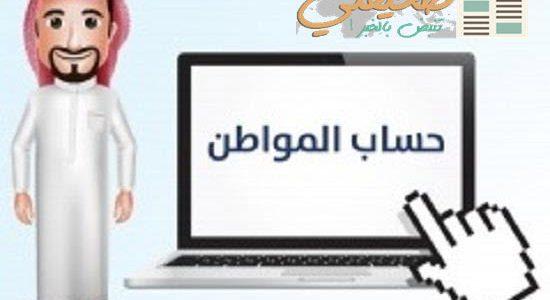 حساب المواطن : تعرف على أهداف وتفاصيل البرنامج الحكومي وموعد إطلاقه في إطار رؤية السعودية 2030 وشرح كامل بالصور