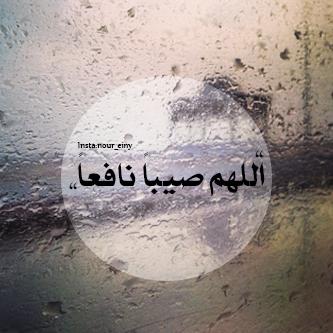 دعاء المطر اليوم