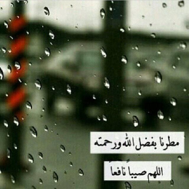 دعاء المطر مصور