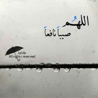 دعاء نزول المطر مصورة