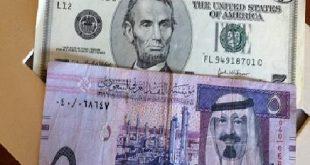 سعر الريال مقابل الدولار