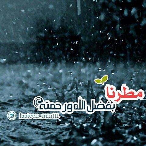 صور دعاء المطر