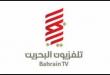 قناة البحرين