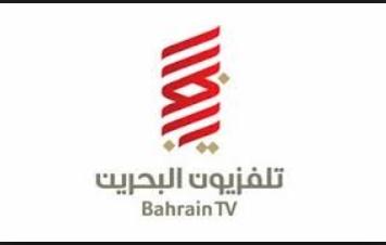 تردد قناة البحرين الفضائية 2017 الناقلة لفعاليات القمة الخليجية في المنامة ، تعرف على التردد الجديد لتلفزيون البحرين