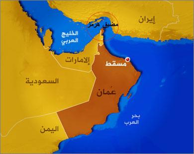 اخر اخبار العالم اليوم : مضيق هرمز تحت سيطرة طهران ومخاوف عالمية من إنعكاسات كارثية على الجميع والسعودية تلعب الورقة البديلة