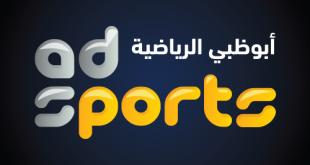 أبو ظبي الرياضية