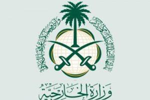 اخبار السعودية اليوم : الخارجية السعودية تتحدث عن جميع الإجراءات التي إتخذتها بعد هجوم إسطنبول وتكشف العديد من التفاصيل