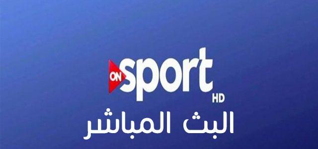 تردد قناة اون سبورت ON Sport التي ستنقل مباراة مصر وتونس اليوم في لقاء ودي ، إضبط تردد قناة اون سبورت الجديد 2017