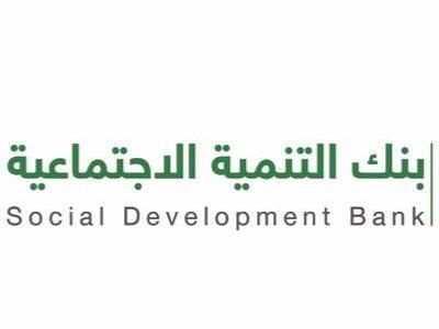 بنك التنمية الاجتماعية : تعرف على تفاصيل شرائح قروض بنك التنمية والأقسام الشهرية بالريال مع الشروط كاملة والآلية المتبعة
