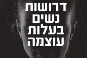 """في سابقة غريبة من نوعها .. جهاز الإستخبارات الإسرائيلي """"الموساد"""" ينشر إعلانا يعلن فيه حاجته لجاسوسات للعمل معه !"""