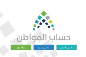 """رابط حساب المواطن السعودي انشاء حساب جديد في البرنامج خطوات التسجيل في """"حساب المواطن"""" بالخطوات الكاملة"""