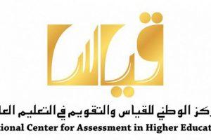 نتائج قياس 1438 نتائج كفايات المعلمين والمعلمات 1438 رابط موقع قياس للنتائج