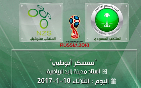 نتيجةمباراة السعودية وسلوفينيا اليوم والتعادل السلبي سيد الموقف للأخضر الودي التحضيري للتصفيات وملخص اللقاء كاملا