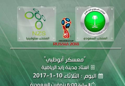مباراة السعودية وسلوفينيا اليوم