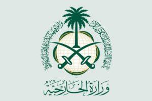 وزارة الخارجية السعودية : إقرار آلية لتسريع وتسهيل التأشيرة التجارية لدخول المملكة … تعرف على التفاصيل والشروط لرجال الأعمال