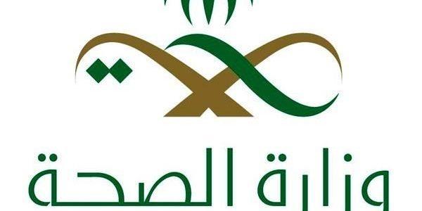 تعرف على رابط نتائج اختبارات خريجي الدبلومات الصحية مع أسماء المقبولين في وزارة الصحة السعودية مع الشروط كاملة للتقدم