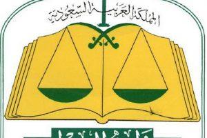استعلام عن معاملة وزارة العدل من خلال السجل المدني ورقم الهوية 1483 .. تعرف على شرح طريقة الإستفسار ورابط الدخول