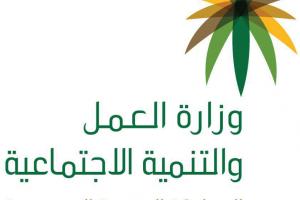 وزارة العمل والتنمية الإجتماعية تتفاعل مع وسم #تظلم_موظفين_عبداللطيف_جميل وإيقاف معاملاتها وخدماتها