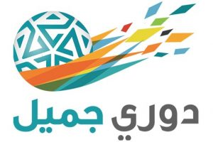 ترتيب الدوري السعودي 2017 ، صور جدول ترتيب دوري جميل السعودي للمحترفين للأسبوع 18 مع ترتيب الهدافين والنتائج