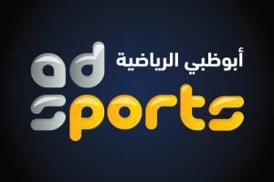 تردد قناة أبو ظبي الرياضية التي ستكون حاضرة في نقل مباراة كأس السوبر المصري بين الزمالك والاهلى على عرب سات ونايل سات AD Sports