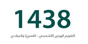تقويم 1438