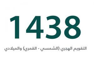 التقويم الهجري 1438 خالد الرفاعي تقويم 1438 المعتمد بالسعودية