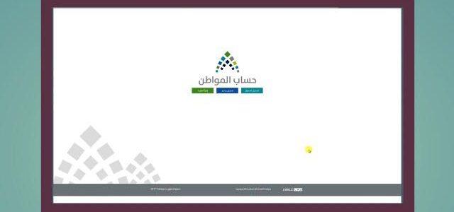 رابط التسجيل في برنامج حساب المواطن 1438 ، تعرف على طريقة التسجيل في بوابة حساب المواطن مع فيديو وشرح كامل