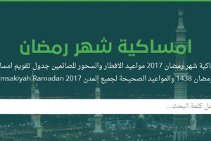 امساكية رمضان 1438 جدول امساكية شهر رمضان المبارك 2017 لجميع دول العالم الإسلامية