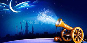 موعد رمضان