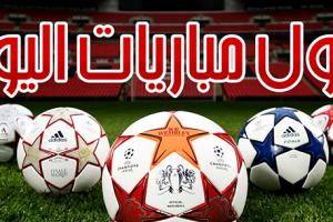 جدول مباريات اليوم الاربعاء 24-05-2017 والقنوات الناقلة والمعلقين ، تعرف على موعد مباراة مانشستر يونايتد واياكس امستردام
