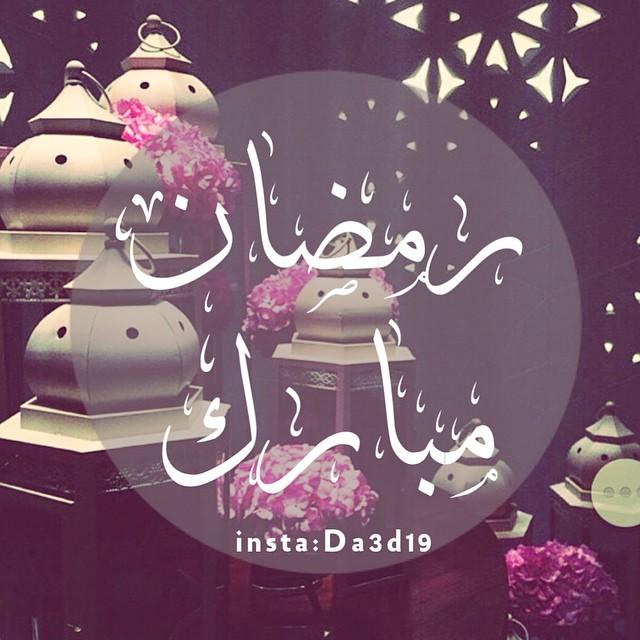 رمضان مبارك صور