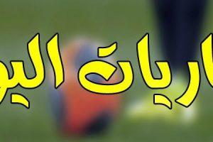 نتائج مباريات اليوم الاربعاء 24مايو 2017 ، تعرف على نتائج لقاءات اليوم 24-05-2017 ، نتيجة مباراةمانشستر يونايتد وأياكس أمستردام