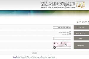نتائج التحصيلي 1438 عبر رابط الإستعلام من خلال رابط نتائج إختبار قياس التحصيل الدراسي Qiyas بالسجل المدني