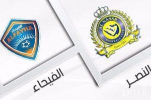 اهداف مباراة النصر والفيحاء اليوم 22-09-2017 وملخص نتيجة لقاء الدوري السعودي للمحترفين