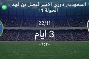 اهداف مباراة جدة والعروبة اليوم 22-11-2017 وملخص نتيجة لقاء دوري الأمير فيصل بن فهد للدرجة الأولى – السعودية