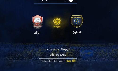 اهداف مباراة التعاون والرائد اليوم الجمعة 12 يناير كانون الثاني وملخص نتيجة لقاء الدوري السعودي 12-1-2018