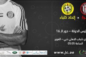 اهداف مباراة الجزيرة واتحاد كلباء اليوم الثلاثاء 16 يناير كانون الثاني وملخص نتيجة لقاء كأس رئيس الدولة الاماراتي 16-1-2018