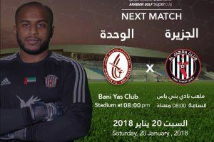 اهداف مباراة الجزيرة والوحدة اليوم السبت 20 يناير كانون الثاني وملخص نتيجة لقاء كأس السوبر الإماراتي 20-1-2018