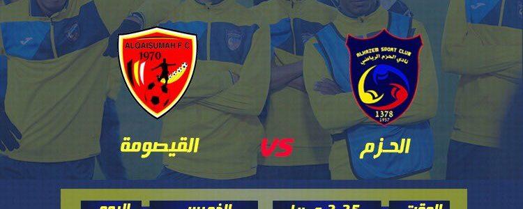 اهداف مباراة الحزم والقيصومة اليوم الخميس 11 يناير كانون الثاني وملخص نتيجة لقاء دوري الأمير فيصل بن فهد للدرجة الأولى 11-1-2018