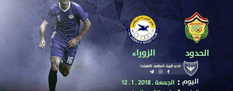 اهداف مباراة الزوراء والحدود اليوم الجمعة 12 يناير كانون الثاني وملخص نتيجة لقاء الدوري العراقي 12-1-2018