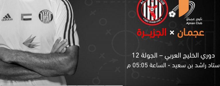 اهداف مباراة عجمان والجزيرة اليوم الجمعة 12 يناير كانون الثاني وملخص نتيجة لقاء دوري الخليج العربي الإماراتي 12-1-2018