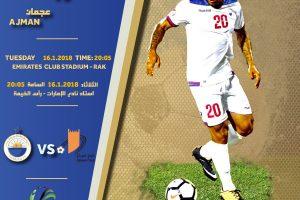 اهداف مباراة عجمان والشارقة اليوم الثلاثاء 16 يناير كانون الثاني وملخص نتيجة لقاء كأس رئيس الدولة الإماراتي 16-1-2018